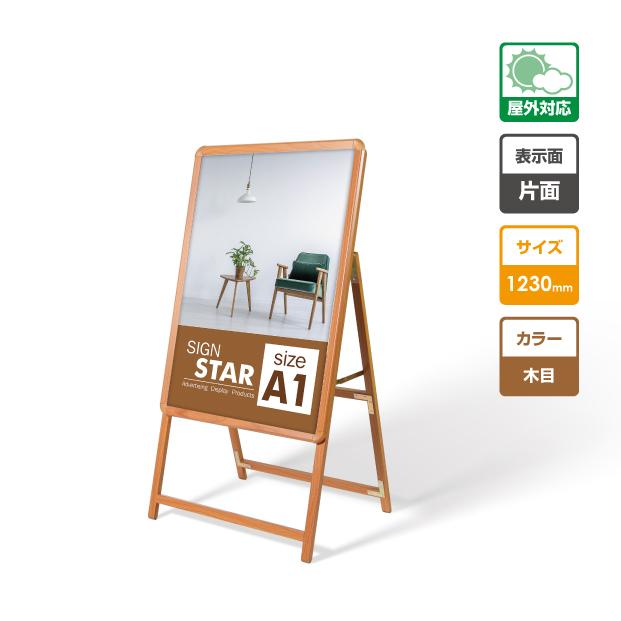 A型看板,スタンド看板,Aサイン,A1,片面,案内看板,看板,店舗看板,激安看板,aサイン,アルミ製,A看板,グリップ式,スタンド,スタンド看板,屋外使用可能 ,ポスター差替え式,ブラック,KA1-S